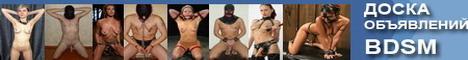 Доска объявлений BDSM